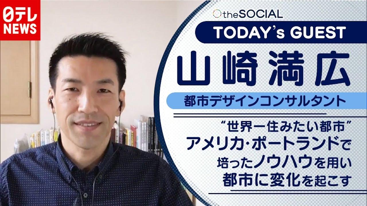 日テレNEWS24  the SOCIAL でインタビューを受けました。