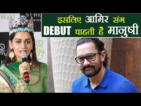 Manushi Chhillar REVEALS why she wants Bollywood DEBUT with Aamir Khan; Watch Video | FilmiBeat