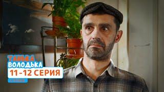 Сериал Танька и Володька 4 cезон. Cерия 11-12 | НОВЫЕ КОМЕДИИ 2020