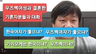 우즈벡 여성과 결혼한 기혼자들과의 대화-  2부) 한국…