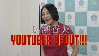 広瀬香美❄YouTuber Debutしました〜!! 普段は歌を歌っていますが、ここ...