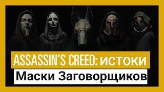 Assassin's Creed Истоки: Маски Заговорщиков