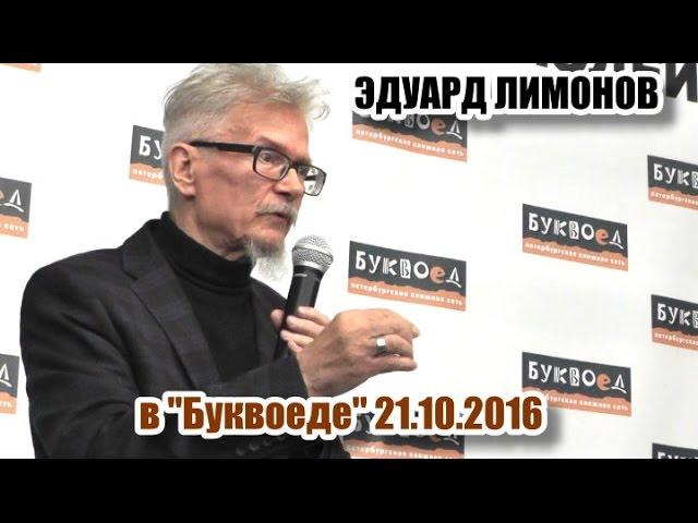 "Эдуард Лимонов в ""Буквоеде"" 21.10.2016"