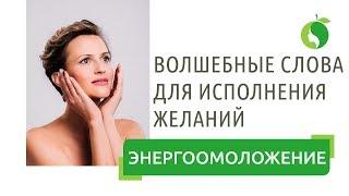 Волшебные слова для исполнения желаний | Ольга Малахова - мотивирующие фразы