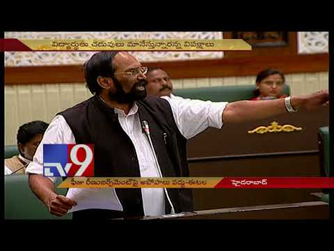 TS Assembly || Heated debate on expansion of drains - TV9