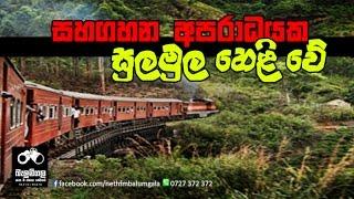Balumgala 2016.07.18
