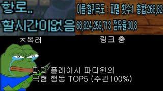 [던파]파티원의 극혐행동 TOP5