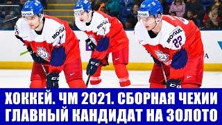 Хоккей ЧМ 2021 Предательство легионеров НХЛ Сборная Чехии кандидат 1 на победу на ЧМ по хоккею
