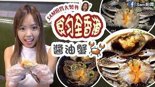 【食勻全香港】4間醬油蟹????大比併 by Sam拍胃