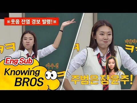 'The origin of all evil' Jang Yoon Joo made models burst out laughing- Knowing Bros 101