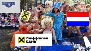 райффайзен банк предлагает Голландию