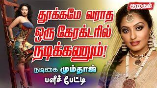 """""""எனக்கு எந்த அவார்டும் வேண்டாம்"""" – நடிகை மும்தாஜ் மனம் திறந்த பேட்டி   Actress Mumtaj interview"""