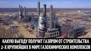 Какую выгоду получит Газпром от строительства 2-х крупнейших в мире газохимических комплексов