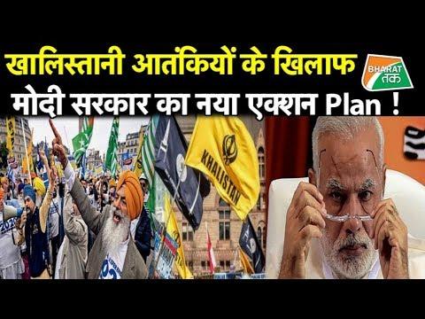 करतारपुर कॉरिडोर पर नहीं चल पाएगी पाकिस्तान की चाल | Bharat Tak