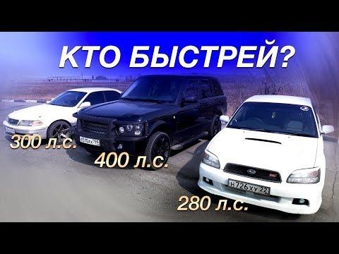 ГОНКА: Range Rover Vs Subaru Legacy B4 Vs Toyota Mark 2