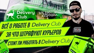 Все о работе в Delivery Club.