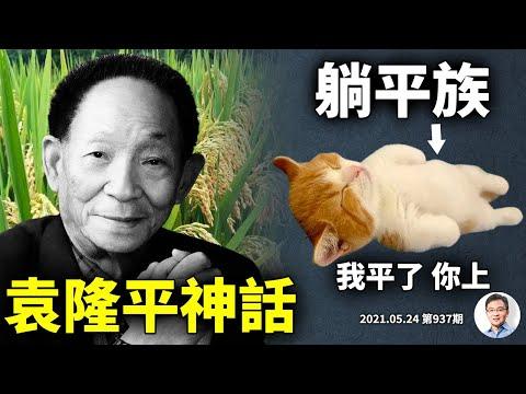 袁隆平去世,杂交水稻神话的真相;中国流行「躺平族」,别急一会儿就不平了(文昭谈古论今20210524第937期)