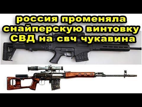 Срочная новость Россия променяла СВД снайперскую винтовку Драгунова на СВЧ Чукавина видео