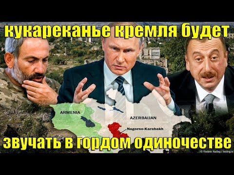"""Путин избегает """"Нагорного Карабаха"""". Где корни и как быть Еревану"""