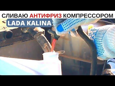 Сливаю 2 литра антифриза на Калине при помощи компрессора