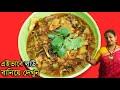 Macher Matha Diye Lau Ghonto - Famous Bengali Recipe with Fish Head - Bengali Non Veg Recipe
