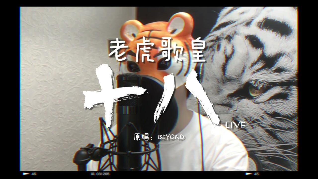 老虎歌皇《十八》Live Cover
