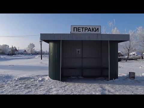 п.Петраки Здвинский район