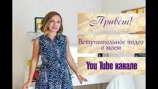 Вступительное видео о моем канале. YouTube канал фотографа Елены Федоровой.