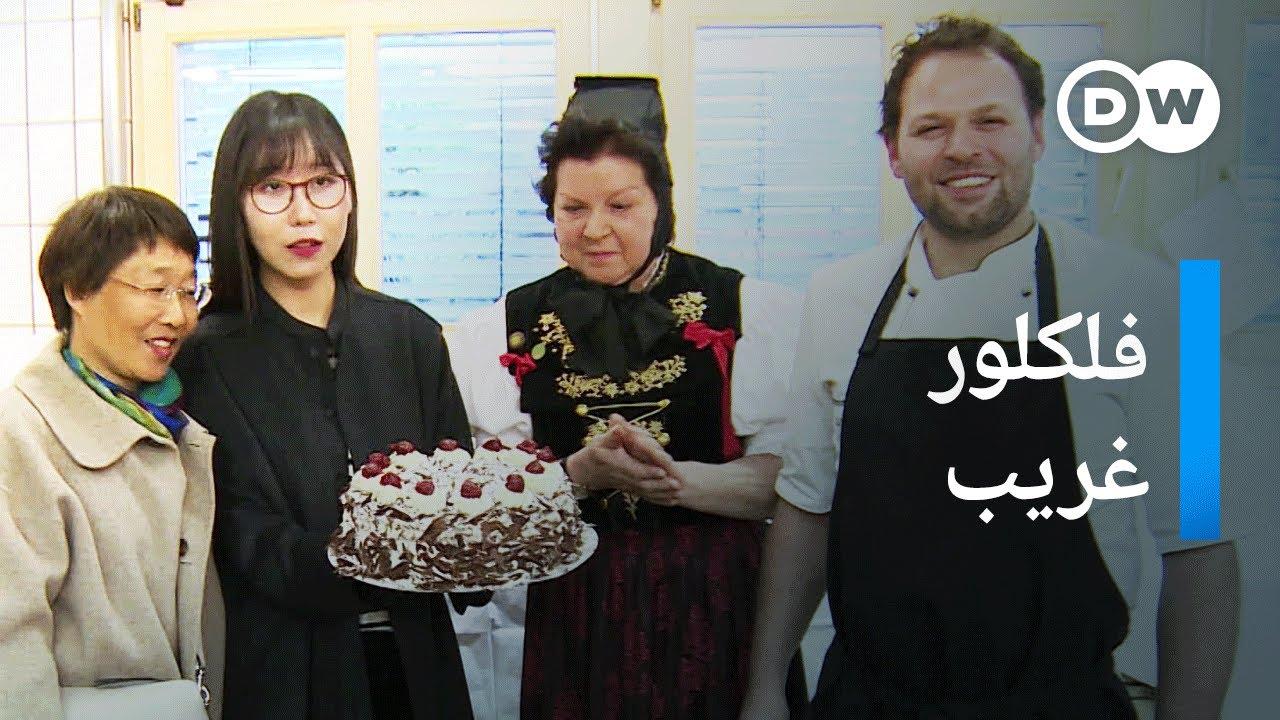 صينيتان تكتشفان المطبخ الألماني | وثائقية دي دبليو – مراسلون