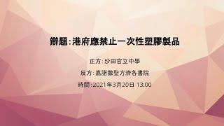 Publication Date: 2021-03-20 | Video Title: 港府應禁止一次性塑膠製品  沙官 vs 聖方濟各