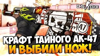 КРАФТ СЕКРЕТНОГО АК-47 С РЕДКИМ ПАТТЕРНОМ И ВЫБИЛИ МНОГО НОЖЕЙ В CS:GO