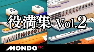 プロ雀士 役満集 Vol.2