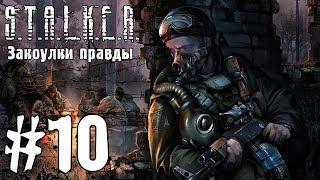 S.T.A.L.K.E.R. Закоулки правды #10 - Мертвый город