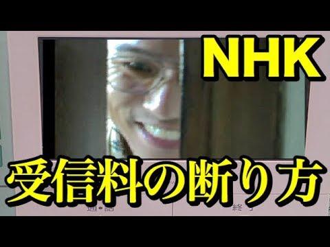 受信 の 方 断り 料 nhk 困っている方必見!NHK受信料の簡単な断り方4選「これを言うだけで大丈夫」