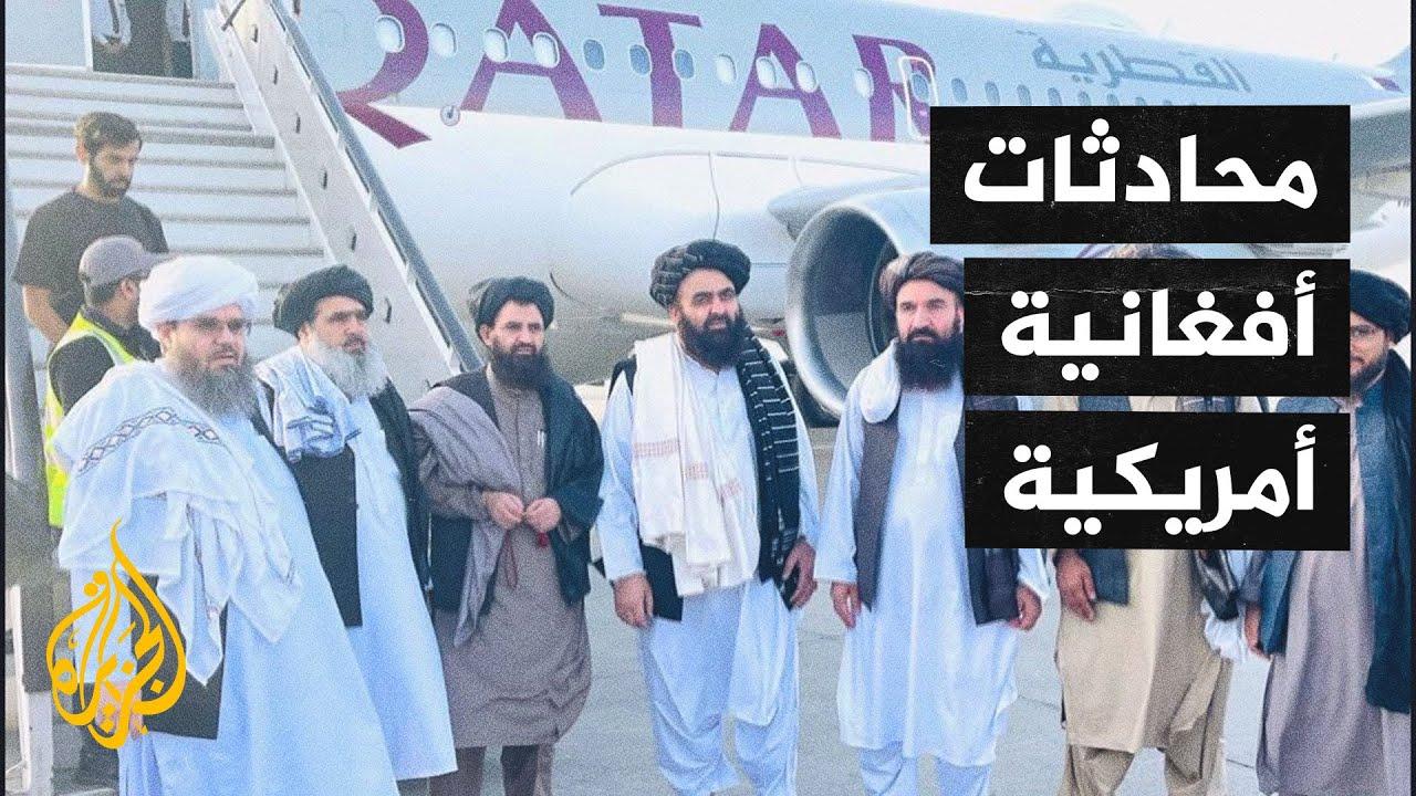 وفد من الإدارة الأمريكية يجري محادثات مع قادة من حركة طالبان في الدوحة