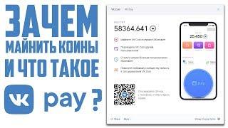 ЗАЧЕМ МАЙНИТЬ ВККОИНЫ И ЧТО ТАКОЕ VK Pay? ТАЙМЕР?