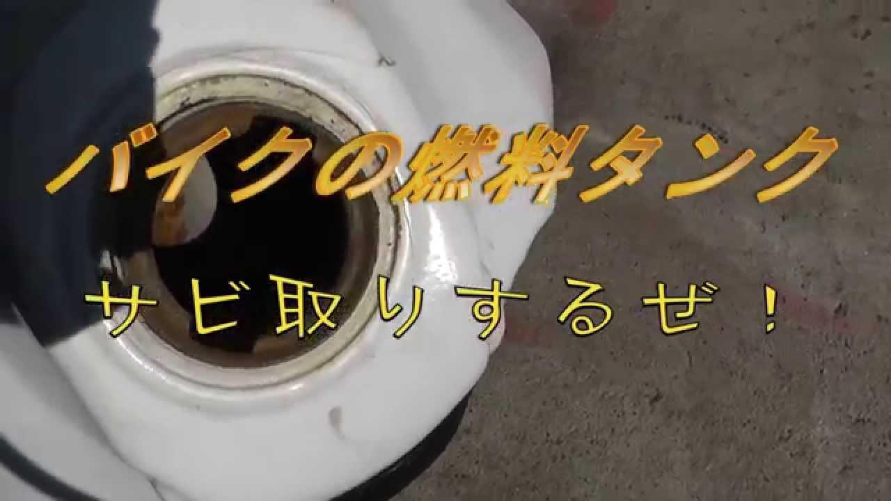 タンク 取り ガソリン サビ