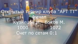 Финал. Открытый турнир. Кузнецов-Боков. Настольный теннис.