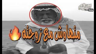 شعر شعبي بدوي عن الزوجه المهمله النكدية - اشعار شايب في التقاعد قصيدة على حزين - مونتاج معكاز شعر