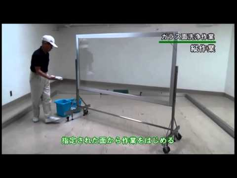 ビルクリーニング技能検定 実技...