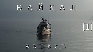 Озеро БАЙКАЛ. Посёлок ЛИСТВЯНКА. 1 часть. Дно Байкала. Нерпинарий. Прогулки по озеру.