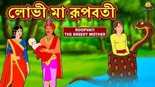লোভী মা রূপবতী - Rupkothar Golpo | Bangla Cartoon | Bengali Fairy Tales | Koo Koo-TV Bengali