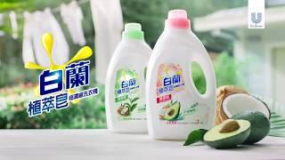 2018 白蘭植萃皂洗衣精新上市 雙重天然成分 天然潔淨力 thumbnail