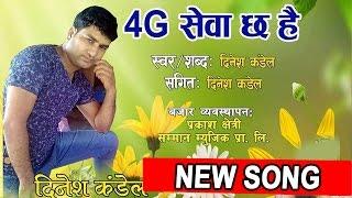 new-nepali-latest-song-4g-sewa-cha-hai-फ-र-ज-स-व-छ-ह-by-dinesh-kandel