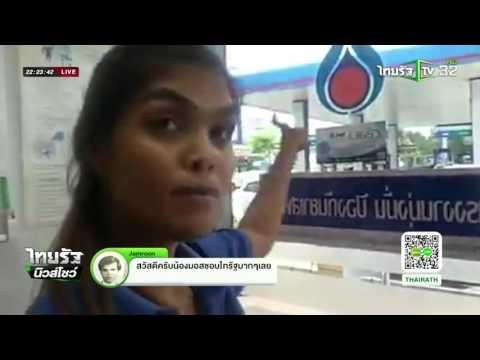 กระบะเชิดเงินค่าน้ำมันปั๊ม ปตท.กระบี่ | 29-04-59 | ไทยรัฐนิวส์โชว์ | ThairathTV
