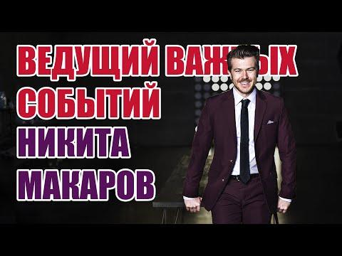 Ведущий корпоративов Никита Макаров