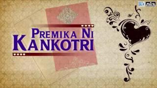 Download Hindi Video Songs - Premika Ni Kankotri FULL Song | Gujarati DJ Mix Song 2016 | Shailesh Barot | Gujarati Audio Song
