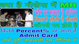 What is Navy MR||Eligibility criteria||Selection Process||full detail.