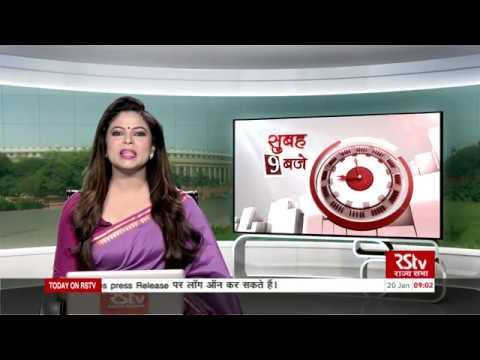Hindi News Bulletin | हिंदी समाचार बुलेटिन – 20 January, 2020 (9 am)