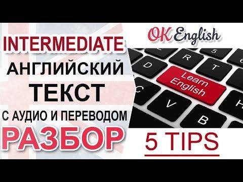 5 tips how to learn English - 5 подсказок, как учить английский 📘 Intermediate English text